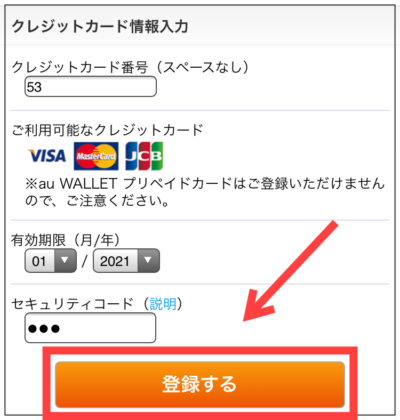 クレジットカードを登録して完了2