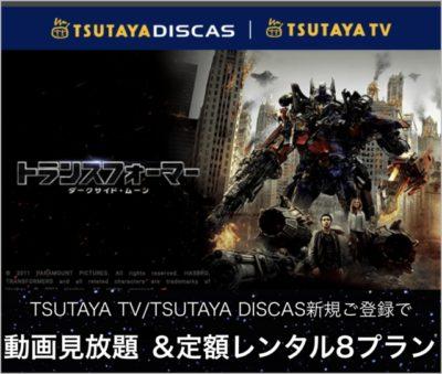 TSUTAYA TVのスマホ画面スクリーンショット