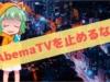 AbemaTVが「見れない」「止まる」「画面が真っ黒」こんなときの対処法まとめ!