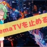 AmebaTVを止めるな!