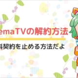 AmebaTVの解約方法!有料契約を止める方法だよ