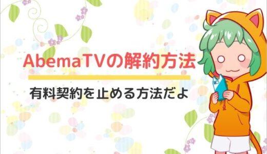 AbemaTVプレミアムの解約方法まとめ!登録方法によって手順が変わるから注意