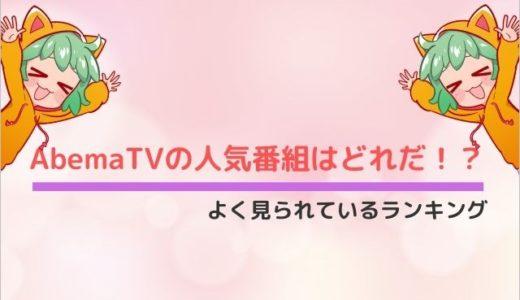 【2019年版】AbemaTVで放送された視聴数が多い番組と人気ランキングぅ!