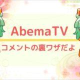 AbemaTVのコメントの裏ワザだよ