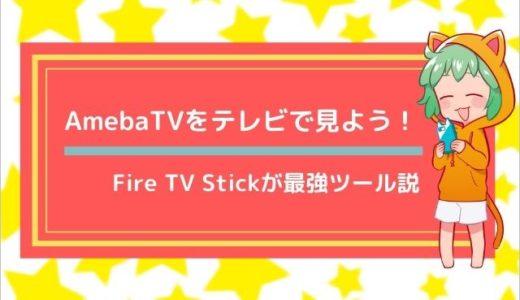 AmebaTVをテレビで見よう!Fire TV Stickが最強ツール説