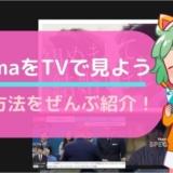 AbemaをTVで見よう!見る方法をぜんぶ紹介!