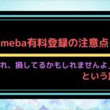 ※Ameba有料登録の注意点「それ、損してるかもしれませんよ」という話