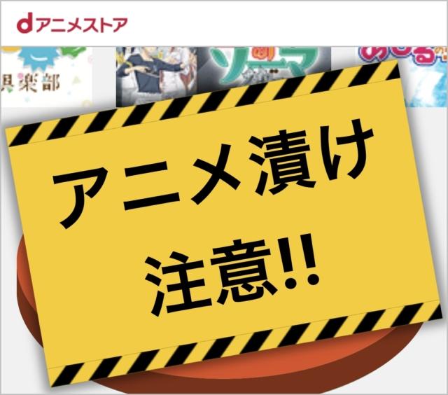 dアニメストアのスマホ画面スクリーンショット