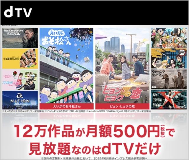 dTVのスマホ画面スクリーンショット