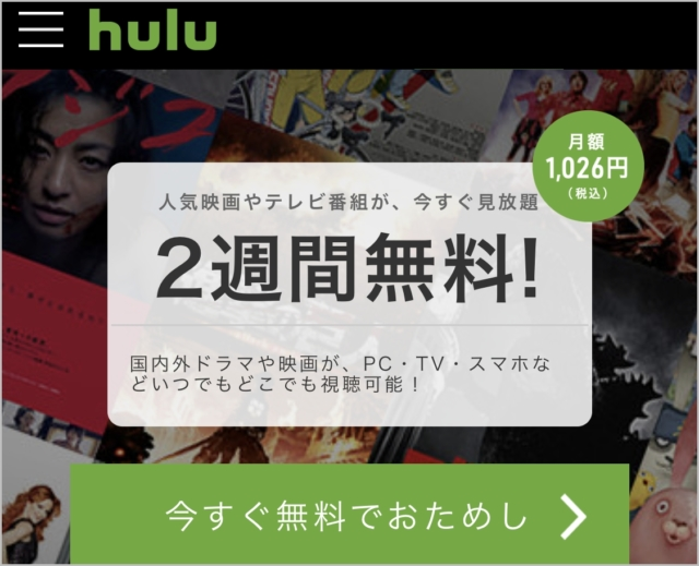 huluのスマホ画面スクリーンショット
