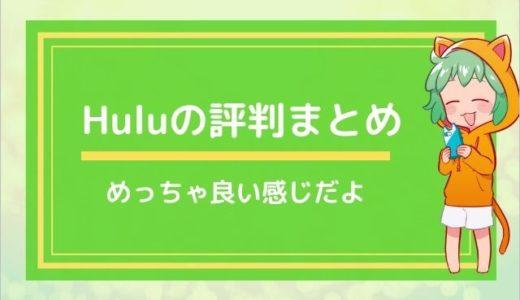 【評判・口コミ】みんなのHuluを実際に使ってみた感想まとめ!