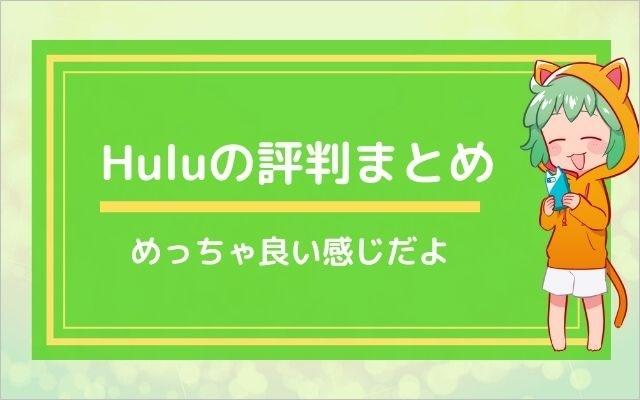 Huluの評判まとめ!めっちゃ良い感じだよ