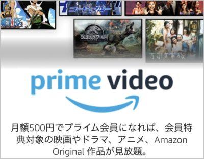 Amazonプライムビデオのスマホ画面スクリーンショット