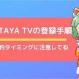 TSUTAYA TVの登録手順!解約タイミングに注意してね