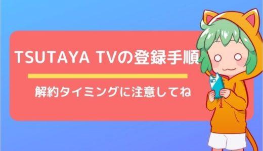 【5分で出来る】TSUTAYA TVの登録方法と、視聴するまでの手順を解説!