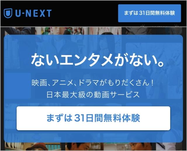 u-nextのスマホ画面スクリーンショット