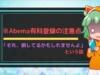 【注意】AbemaTVの無料トライアルはブラウザから登録した方がおトクだよ!