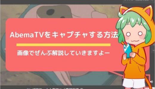 【めちゃ簡単】無料ソフトを使ってAbemaTVをパソコンで録画する方法!