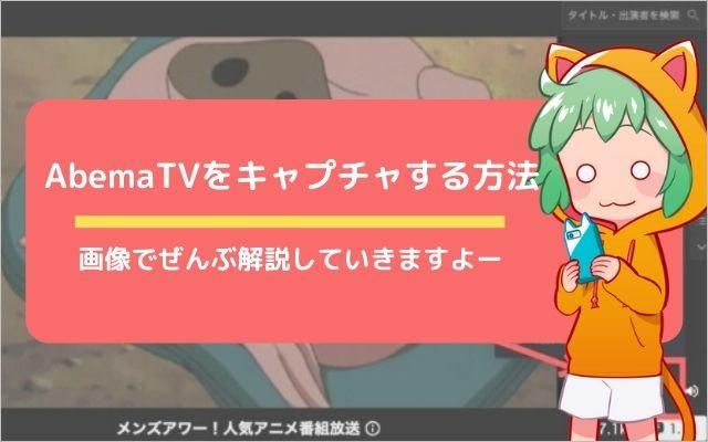AbemaTVをキャプチャする方法!画像でぜんぶ解説していきますよー