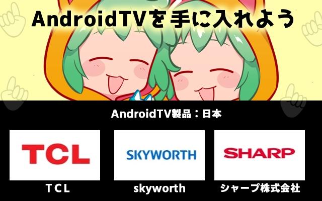 【視聴方法5】Android TV