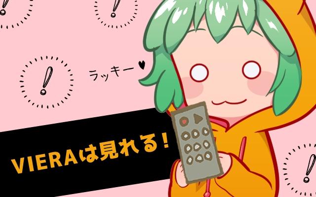 【視聴方法6】スマートテレビ(ビエラ)