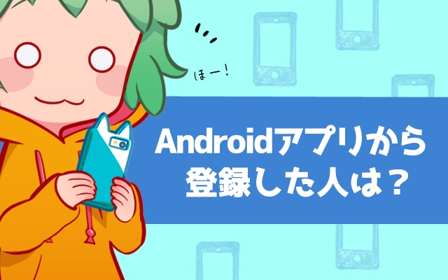 Androidアプリから登録した人の解約方法