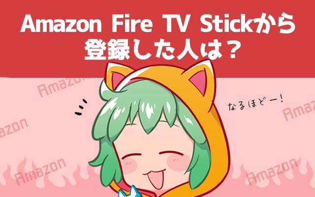 Amazon Fire TV Stickから登録した人の解約方法