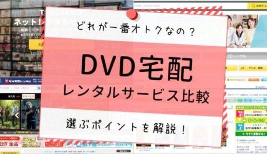 DVD宅配レンタルサービスを比較しました!あなたにピッタリなのはズバリ◯◯です!