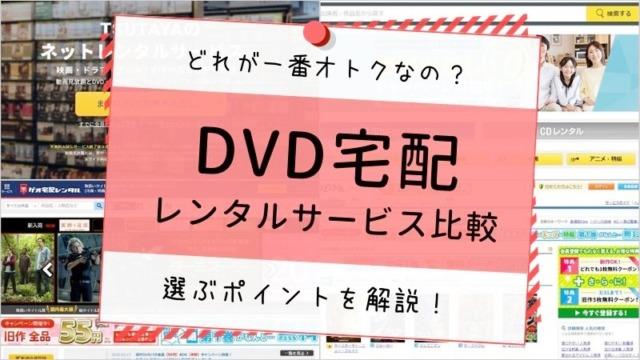 どれが一番オトクなの?DVD宅配 レンタルサービス比較。選ぶポイントを解説!