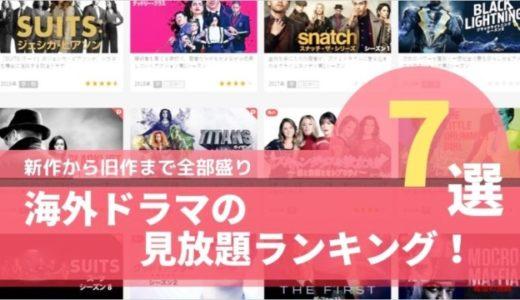 海外ドラマの見放題ランキング!7つのVODで一番人気なのはどれ!?