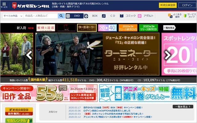 宅配DVDレンタルの「ゲオ宅配レンタル」