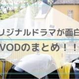オリジナルドラマが面白いVODのまとめ!!