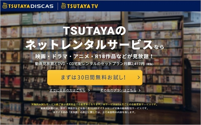 宅配DVDレンタルの「TSUTAYA DISCAS」