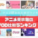 アニメ好きのためのランキング!アニメ見放題の VOD比較ランキング!