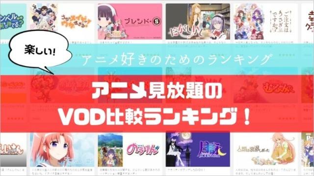 アニメ 見放題 人気