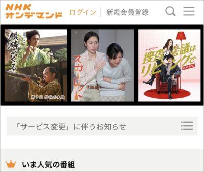 NHKオンデマンドの公式サイトスクリーンショット