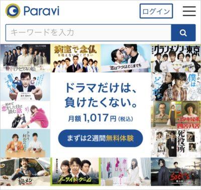 Paravi(パラビ)の公式サイトスクリーンショット