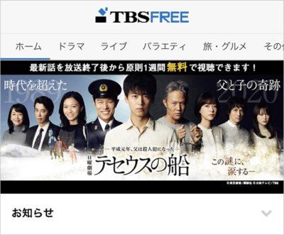 TBS FREEの公式サイトスクリーンショット