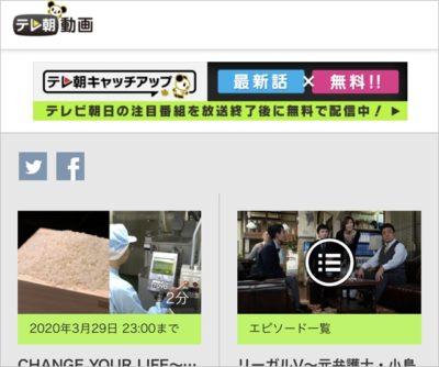 テレ朝キャッチアップの公式サイトスクリーンショット