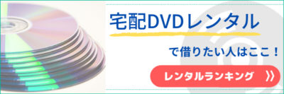 宅配DVDのレンタルランキング
