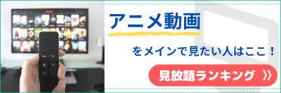 アニメ動画のランキング