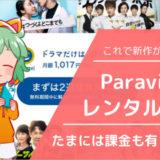 これで新作が見れるよ!Paraviの レンタル方法
