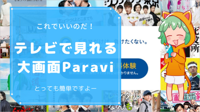 テレビで見れる 大画面Paravi