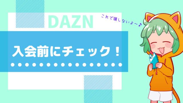 DAZNを利用する前に知っておきたいこと 過去の試合が30日間視聴できる