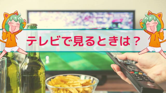 テレビでDAZNを見るときの画質は?