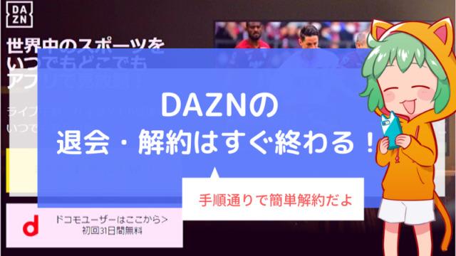 DAZNの解約(退会)は30秒で終わる!シーズンオフ中に便利な機能もあるよ!