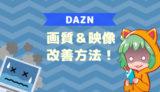 DAZNの画質が落ちるのは視聴環境だけじゃない!改善対処法を解説!