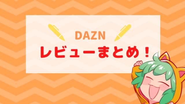 DAZNの評価・評判をまとめたよ!