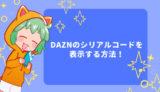 DAZNのシリアルコードを表示する方法!コード入力不要の裏ワザも紹介するよ