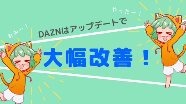 DAZNは2018年のアップデートで画質が改善されたよ